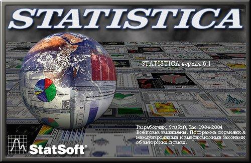 STATSOFT STATISTICA СКАЧАТЬ БЕСПЛАТНО
